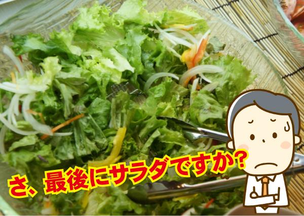 最後に野菜サラダですか?