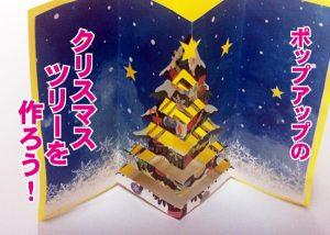 ポップアップのクリスマスツリーを作ろう
