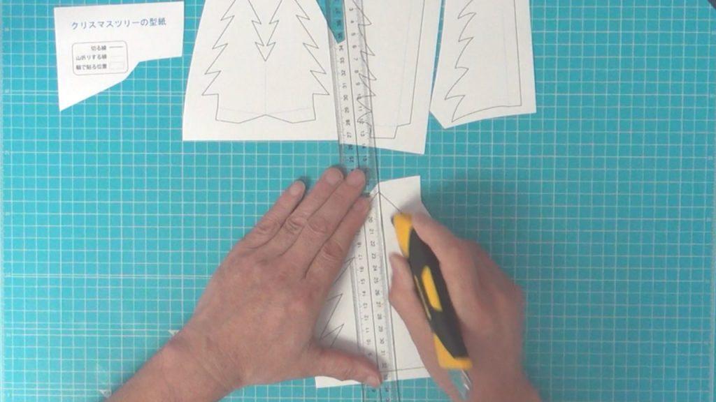 ポップアップのクリスマスツリー 木を二つ折りにして切る