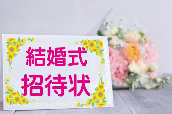 結婚式の招待を断る方法