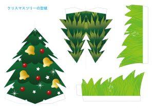 ポップアップのクリスマスツリーの型紙