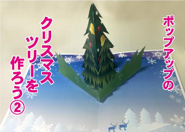 ポップアップのクリスマスツリーを作ろう②