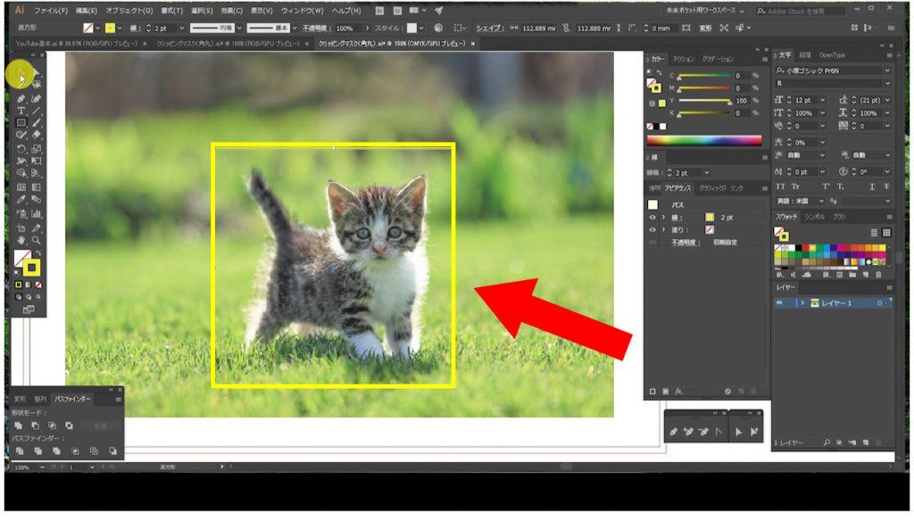 Illustrator角丸のクリッピング方法