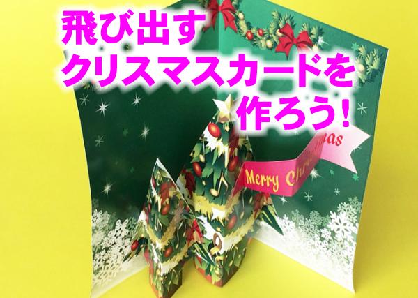 クリスマスカードを手作りで飛び出すように簡単に作る型紙ダウンロード