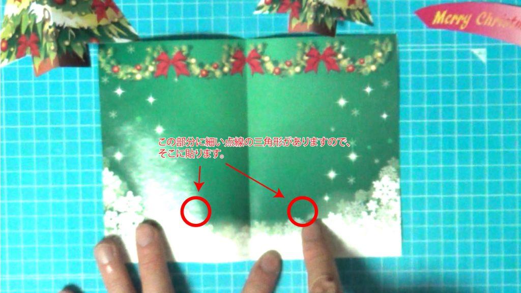 カードの赤丸のところにツリーを貼る