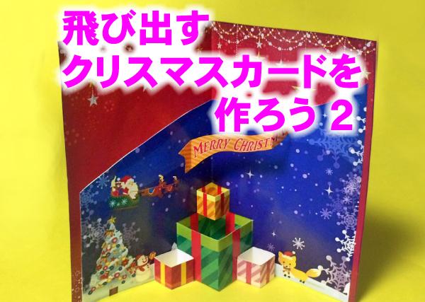 クリスマスカードを手作りで飛び出すものを簡単に作る型紙キット