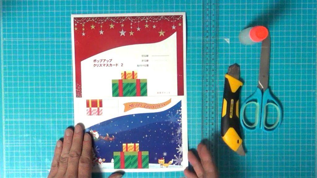 クリスマスカードを手作りする