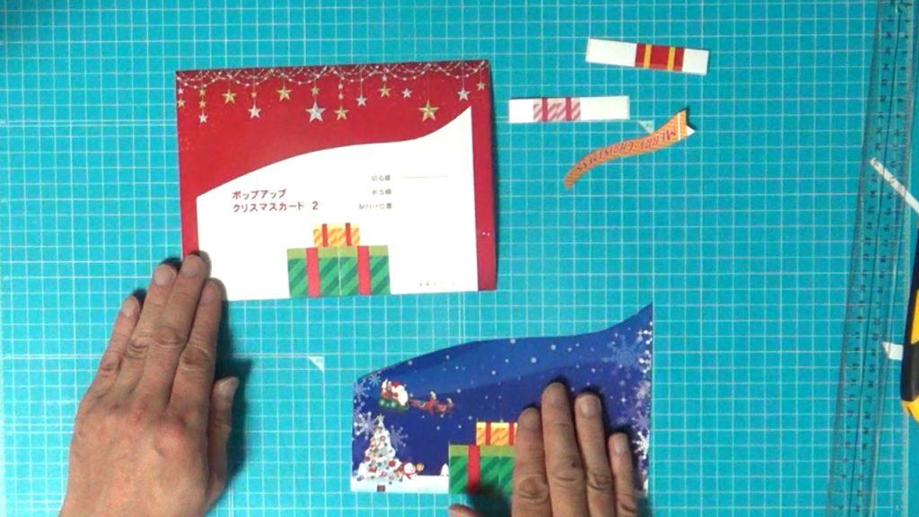 手作りクリスマスカードパーツの準備ができました