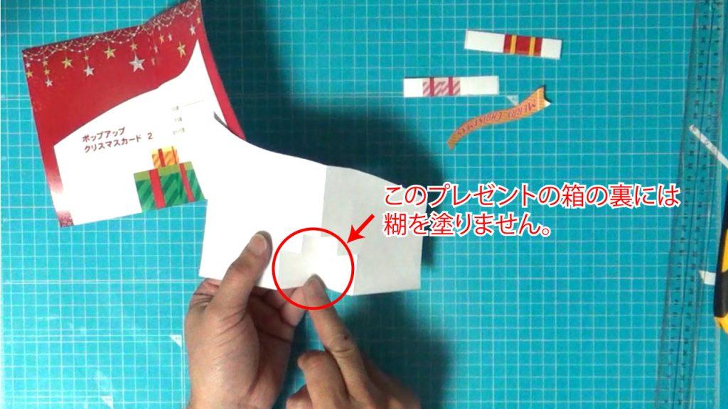赤丸で示したクリスマスプレゼントの箱の裏の部分には糊を付けません