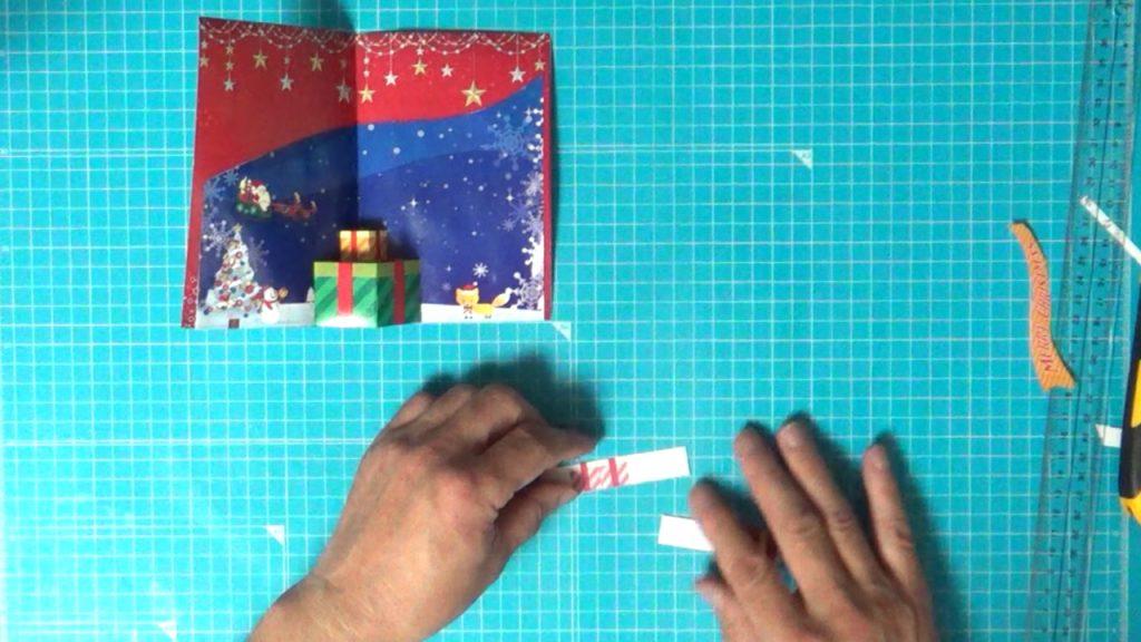 小さなクリスマスプレゼントの箱をつくります