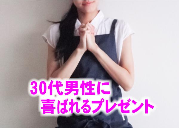 30代男性へのプレゼントを5000円で選ぶコツ