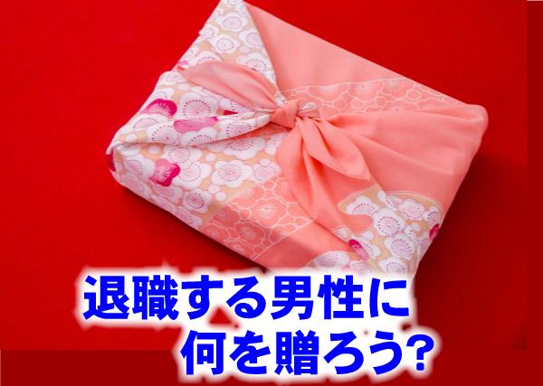 退職する男性へのプレゼントは何がいい?