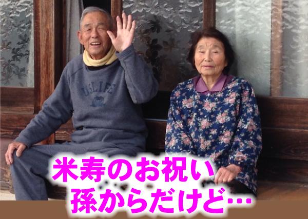 米寿に孫からのプレゼントは何がいい?手作りの物とメッセージ例文