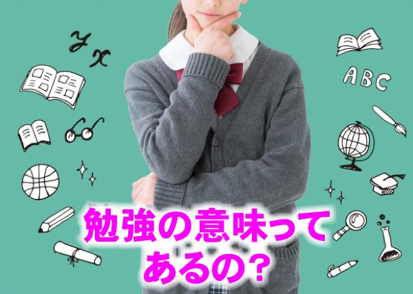 小学生、中学生の疑問、勉強の意味は何?に答える