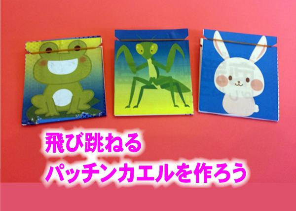 パッチンカエルを牛乳パックで作る 可愛いイラストで楽しく遊べる型紙はダウンロード無料