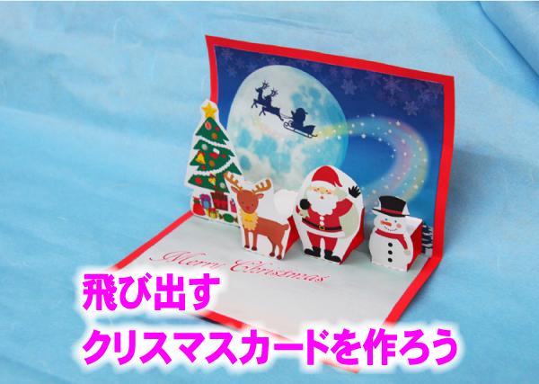 子供が工作で作るクリスマスカード 簡単に飛び出す仕組みを!