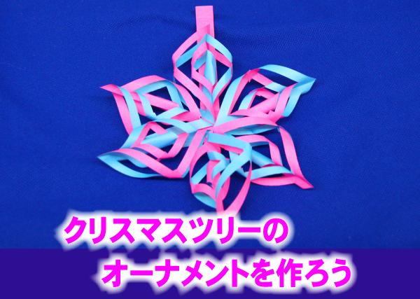 折り紙を使ったオーナメント作りの紹介です