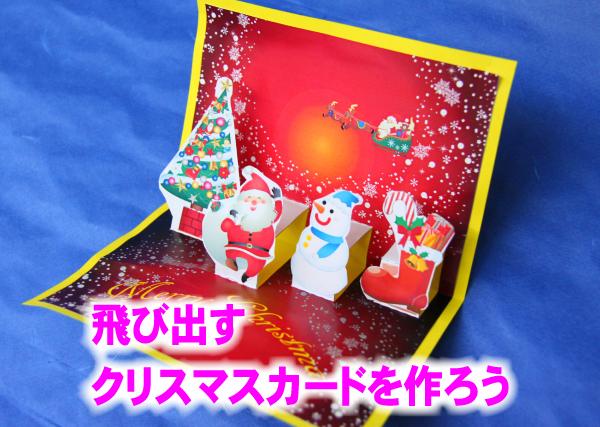 子供でも簡単に工作で作ることができるクリスマスカード