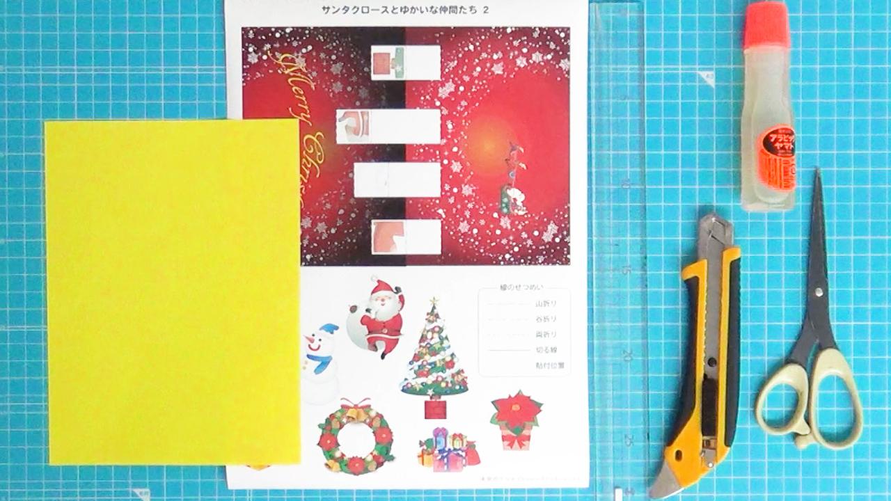 飛び出すクリスマスカードを作る道具と材料
