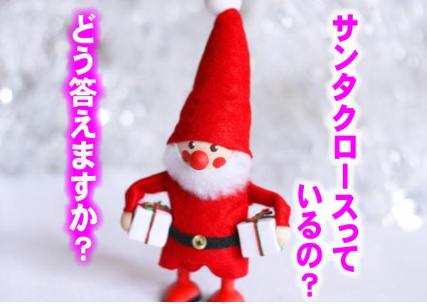 サンタクロース 子供の質問への上手な説明とプレゼントの選び方
