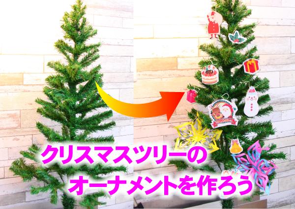 クリスマスツリーに飾るオーナメントを作ります。