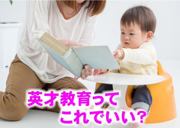 早期教育のおすすめの方法