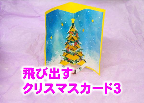 クリスマスカード作り第3弾 子どもとも作れる飛び出す仕組みの立体ツリーをダウンロード