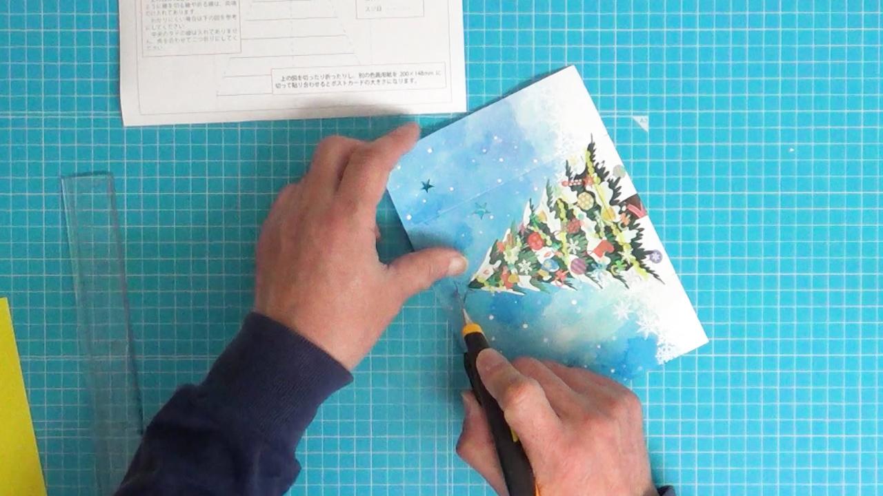 クリスマスカードの星を切り抜く